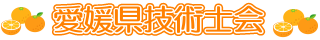 愛媛県技術士会