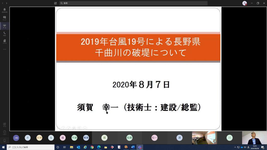 p20200808-10